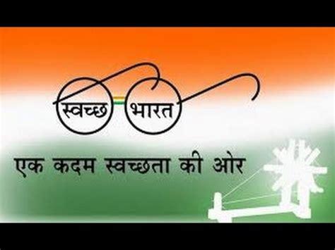 स्वच्छ भरत अभयन पर नबंध और भषण in Hindi स्वच्छत ह