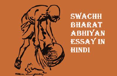 1500 words essay ka english swachh bharat abhiyan in hindi