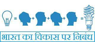 Hindi Essay on Swachh Bharat Clean India Swach Bharat